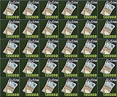 1M Roubles / 1M Rubles / 1kk Roubles / 1kk Rubles /  I Take Fee On Myself