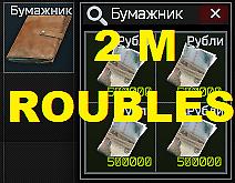 2 000 000 RUB + 1 WALLET