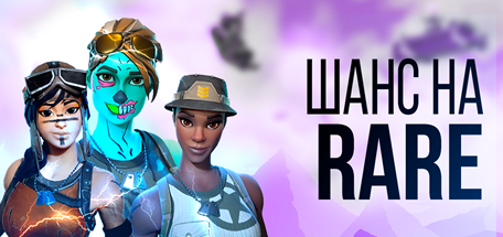 Fortnite Account | Rare chance SKINS! | WITH WARRANTY | Fast SHIPPING
