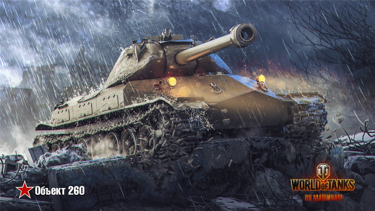 Personal combat  missions Object 260   - FULL TANK
