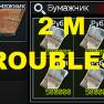 2 000 000 RUB + 1 WALLET - image