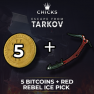 5 Bitcoins + Red Rebel Ice pick [FAST DELIVERY] - image