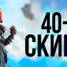 Fortnite Account | 40-100 PVP SKINS | GUARANTEE | Fast SHIPPING - image