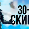 Fortnite Account | 30-100 PVP SKINS | GUARANTEE | Fast SHIPPING - image